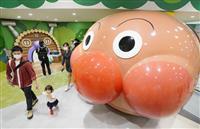 アンパンマン、また会えた 「横浜アンパンマンこどもミュージアム」営業再開
