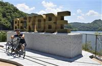 神出山田自転車道、湖畔に映えるモニュメント 「BE KOBE」第3弾
