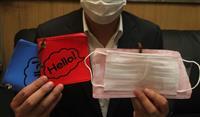 テント生地でマスクケース 姫路の会社が商品化