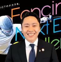 全日本フェンシング決勝で「投げ銭」導入