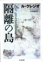 感染症による極限状況描く ル・クレジオ「隔離の島」文庫化