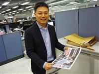 【自由が消える-香港】(1)唯一の反中新聞に強まる監視 蘋果日報「市民の知る権利守る」