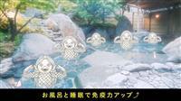 【check!ラジオ大阪】コロナ退散せよ!あのアマビエが温泉でアーティスティックスイミ…