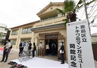 【動画あり】「トキワ荘」復元施設を公開 7月7日に開館