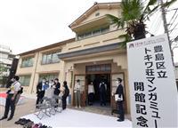 【動画あり】伝説のトキワ荘 2階に「昭和」が見えた 漫画文化を継承 内覧会ルポ