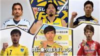 【深層リポート】栃木発 コロナ禍で地域貢献 プロスポーツチームが存在感