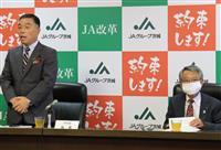 JA中央会新会長、八木岡努氏が就任 茨城