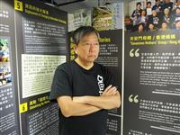 【自由が消える-香港】(2)天安門事件の記憶許されず 追悼「ろうそく集会」風前の灯