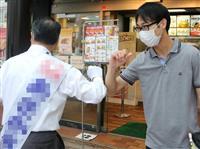 3密なき「リモート選挙」…各陣営手探り 埼玉・新座市長選告示