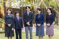 秋篠宮ご夫妻結婚30年 コロナ禍で新しい対応ご実践