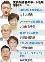 ネットが主戦場 コロナ禍の東京都知事選「歴史変わる分岐点」