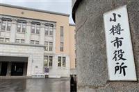 小樽は「緊急事態レベル」 昼カラ感染受け図書館などの施設休館