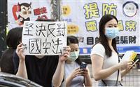 香港安全法、30日可決へ 中国・全人代常務委が最終案固める