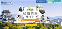 オンライン説明会や企業動画 和歌山県が高校生の就活支援