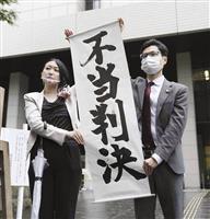 強制不妊、男性の請求棄却 旧優生保護法訴訟で東京地裁