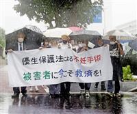 優生手術は憲法で保護された自由を侵害 強制不妊、東京訴訟で地裁