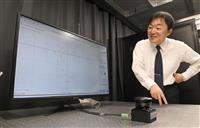 新しい検知システム開発 自動運転技術への実装に期待 京大