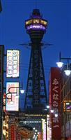 【動画】大阪モデルのライトアップ終了 通天閣で消灯式