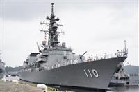 中東派遣1陣、横須賀へ帰港 護衛艦「たかなみ」任務終え