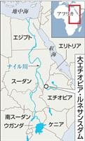 ナイル川の水争い エジプトとエチオピアがダム建設めぐり火花