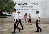 中国通信機器の購入禁止 米当局、国内会社に 華為とZTEは「安保脅威」
