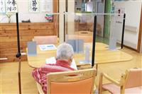 【現場から】「感染者出る怖さ、思い知った」 東京・世田谷の介護施設