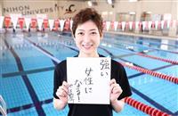 池江選手「もっと一歩前に」 二十歳の誕生日前に練習公開