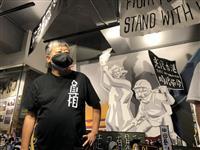 香港民主派が米公聴会で証言 中国へ圧力求める
