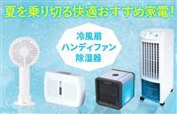 暑い夏を乗り切る快適おすすめ家電!「冷風扇・ハンディファン・除湿機」