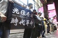 「光復香港」のスローガン使用禁止 言論統制強化