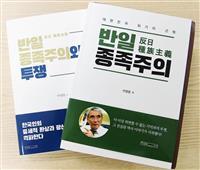 「反日種族主義」の執筆陣を元慰安婦らが告訴へ 韓国の歴史認識裁判が再発