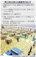 【新防災-西日本豪雨2年】(上)避難所襲う感染リスク 「密」回避へ新たな様式模索