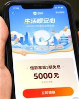 生活費、無利子で貸します 中国電子決済アリペイ、1・5兆円規模