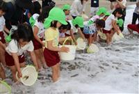 豊かな海づくり大会へ 浜坂県民ビーチで園児ら稚魚放流 兵庫
