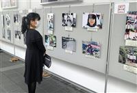 めぐみさん写真展、川崎で始まる 父・滋さんの死去受け開催