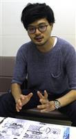 【西日本豪雨2年】漫画で復興に貢献を 岡山・真備 大学講師がツイッター投稿
