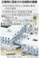 【新防災-西日本豪雨2年】(中)医療現場、感染対策どこまで