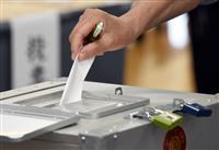 【東京都知事選】午後3時現在の投票率23・99% 前回下回る