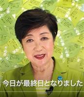 【東京都知事選】小池氏、万歳は封印 メッセージに細心注意