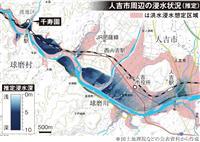 最大8~9メートル浸水か 国土地理院、球磨川流域の推定図公開