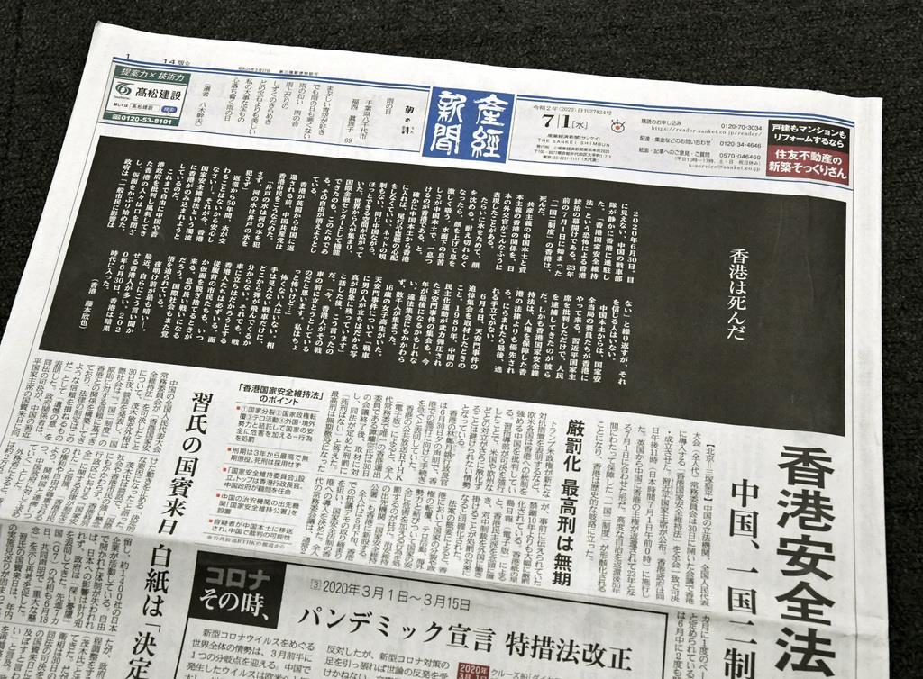 【読者から】(6月25日~7月3日) 香港は死んだ