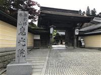 お寺でテレワークいかが 和歌山・高野山の宿坊が新プラン