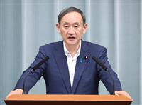 菅氏、米国の留学ビザ規制強化に「詳細を確認中」