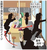 【衝撃事件の核心】強盗事件発生の吉野家で「牛鮭定食」を催促した客の違和感