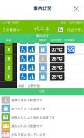 【知ってる?!ウィズコロナ時代の鉄道】(1)アプリで混雑状況を発信