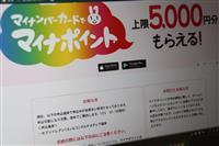 マイナンバーカード 6月の交付88万枚 10万円給付で大幅増