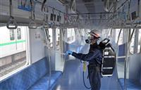 東京メトロ、全車両に抗ウイルス剤噴霧 コーティング作業公開 コロナ予防
