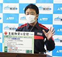 福岡市が支援物資、市民から募集 マスク、タオルなど5種類