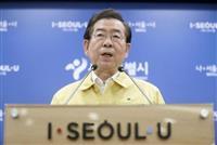 朴元淳ソウル市長が行方不明 遺言残し失踪との情報も