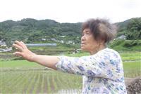 孫の結婚式前に悲劇「阪神」でも被災の夫婦 熊本